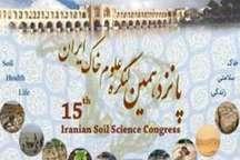 پانزدهمین کنگره علوم خاک ایران به میزبانی دانشگاه صنعتی اصفهان برگزار می شود