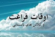 کلاس های تابستانی لاهیجان مورد استقبال قرار گرفتند