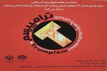 برگزاری نمایشگاه کاریکاتور 'ترامپیسم' درتبریز
