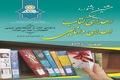 برگزاری جشنواره «اهدای کتاب، اهدای دانایی» در زنجان طی اسفند جاری
