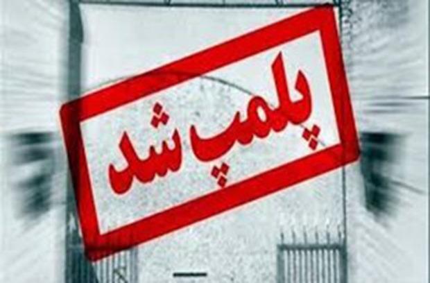 12 واحد صنفی متخلف در ایرانشهر پلمپ شد