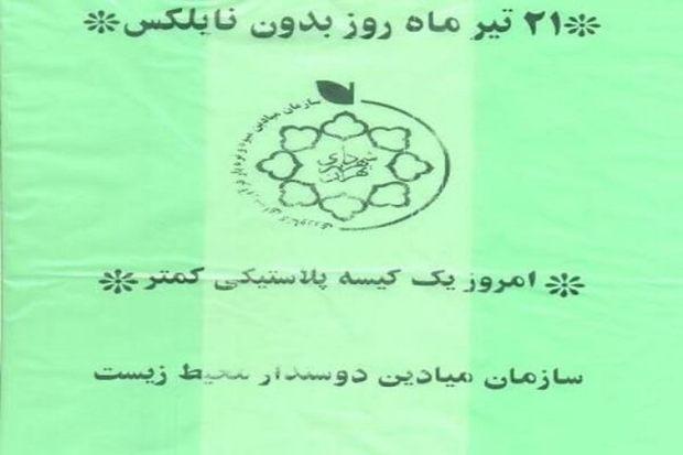 نایلون های مصرفی در بازارهای میوه و تره بار تهران تجزیه پذیر است