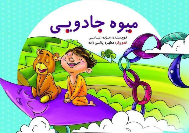 «میوه جادویی» کتابی برای کودکان کنجکاو