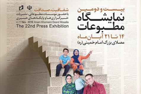 ۲۱۴ میلیون تومان جایزه نمایشگاه مطبوعات به ۶۳ رسانه پرداخت شد