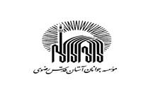 همکاری هزار تشکل مردمی با موسسه جوانان آستان قدس رضوی