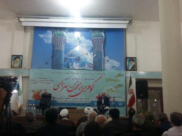 جشنواره شعرآیینی «گوهری از مخزن سر الهی » در اصفهان برگزار شد