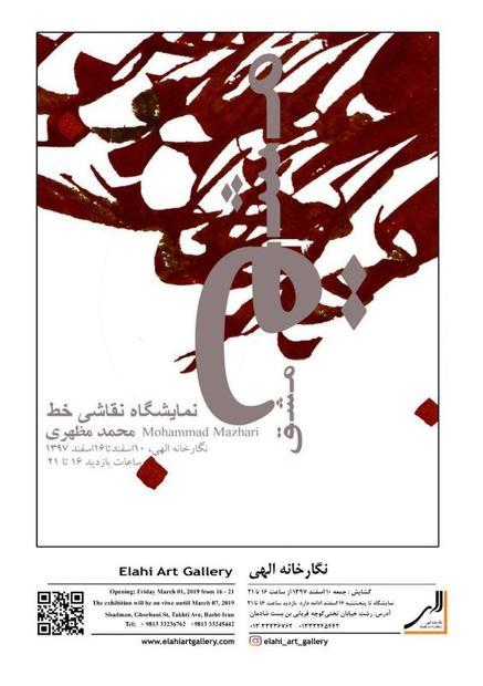 مشق محمد مظهری در نگارخانه الهی