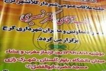 مطالبات اهالی شهرک های رازی، لاله، پردیسان در منطقه 5 کرج محقق شد