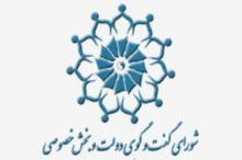 شورای گفت و گوی کرمان رتبه دوم کشور را کسب کرد