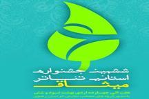 راه یابی هفت نمایش به مرحله نهایی ششمین جشنواره تئاتر میثاق در کاشمر
