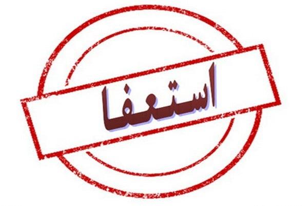 استعفای شهردار کرج پذیرفته شد