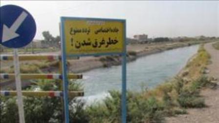 ممنوع شدن شنا در کانال های کشاورزی شمال خوزستان
