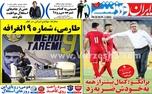 روزنامههای ورزشی 28 دی ماه 1396