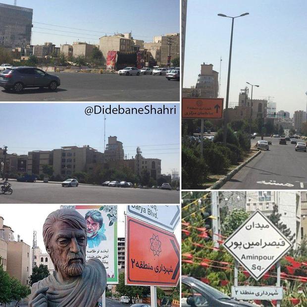 انتقاد مسجد جامعی از تصمیم شهرداری منطقه 2 در مورد میدان قیصر امین پور