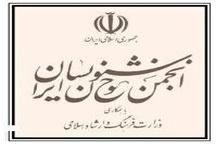 فراخوان ششمین جشنواره همایش منطقهای خوشنویسی چلیپا در بندر امام خمینی(ره)