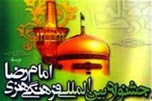 پایان مهلت ارسال اثر به جشنواره ششم رضوی در ایلام   150اثر
