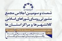 برگزاری اجلاس مجمع مشورتی روسای شوراها در عمارت تاریخی شهرداری رشت