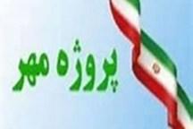 اجرای مانور پروژه مهر 96 در مدارس استان البرز