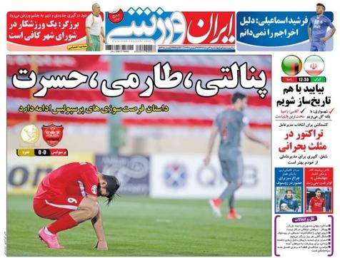 روزنامه های ورزشی سوم خرداد