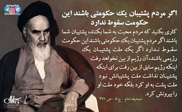 امام خمینی(س): اگر مردم پشتیبان یک حکومتی باشند این حکومت سقوط ندارد