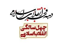 580 میلیارد ریال پروژه راه و شهرسازی در خراسان رضوی اجرا شد