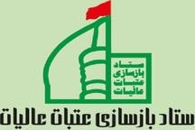 یک قطعه زمین توسط خیر جیرفتی به ستاد بازسازی عتبات عالیات اهدا شد