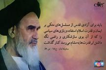 امام خمینی: باید برای آزادی قدس از مسلسلهای متکی بر ایمان و قدرت اسلام استفاده شود