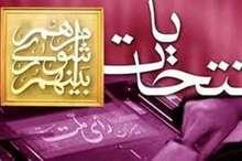 129 داوطلب در انتخابات شورای اسلامی شهرستان خوانسار ثبت نام کردند