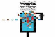 حضور 29 استان در هفتمین نمایشگاه ملی صنایع دستی تبریز