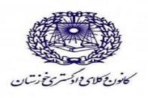 محکومیت اقدام تروریستی اهواز توسط کانون وکلای دادگستری خوزستان