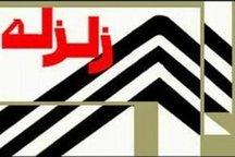 ثبت زلزله خفیف در سیمین شهر گلستان