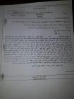 یک سال زندان و 74 ضربه شلاق برا ی صید غیر مجاز ماهی وتوهین به مامور دولت