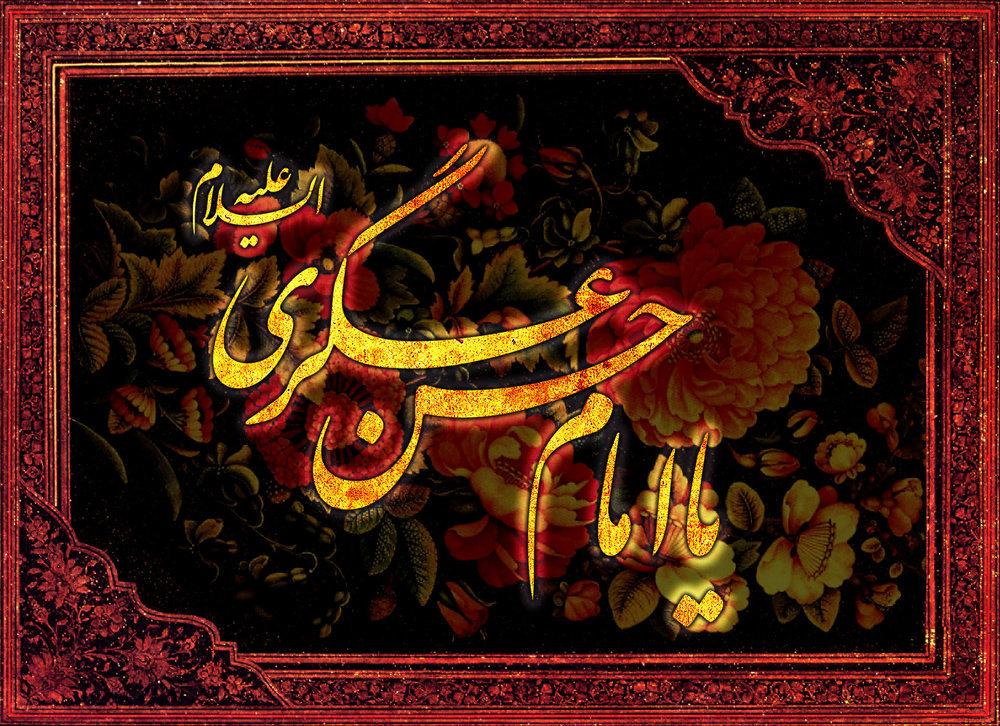 مداحی شهادت امام حسن عسکری / حمید علیمی+ دانلود