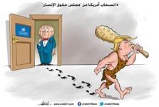 کاریکاتور/ خروج آمریکا از شورای حقوق بشر
