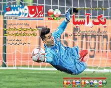 روزنامههای ورزشی 1 بهمن 1397