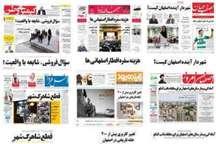 عنوان های مطبوعات محلی استان اصفهان، چهارشنبه 10خرداد 96