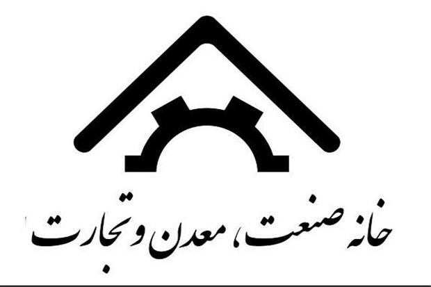 خانه صنعت، معدن و تجارت اردستان راه اندازی می شود