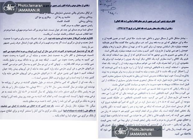 تصویر شب نامه ای که علیه رییس جمهور در مجلس پخش شد