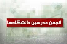اعلام موضع اعضای شورای مرکزی انجمن اسلامی مدرسین دانشگاه درباره وزیر پیشنهادی علوم