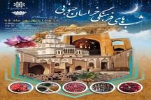 برگزاری شبهای فرهنگی خراسانجنوبی در برج میلاد تهران