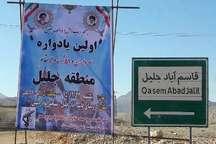 یادواره سرداران و 51 شهید منطقه جلیل در شهرستان بویراحمد برگزار شد