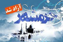 شهادت 64 رزمنده خراسان شمالی در فتح خرمشهر