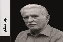 افق سیاه تر شد؛بهمن صالحی در گذشت