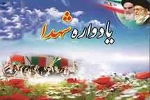 امنیت آسایش و اقتدار ایران اسلامی مرهون خون شهداست