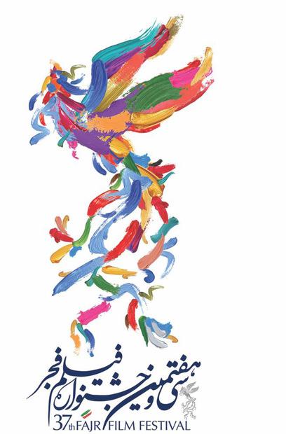 فیلم های جشنواره فیلم فجر از 12 بهمن در زاهدان اکران می شود