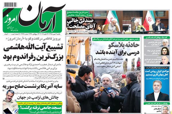 روزنامه آرمان 3 بهمن 1395