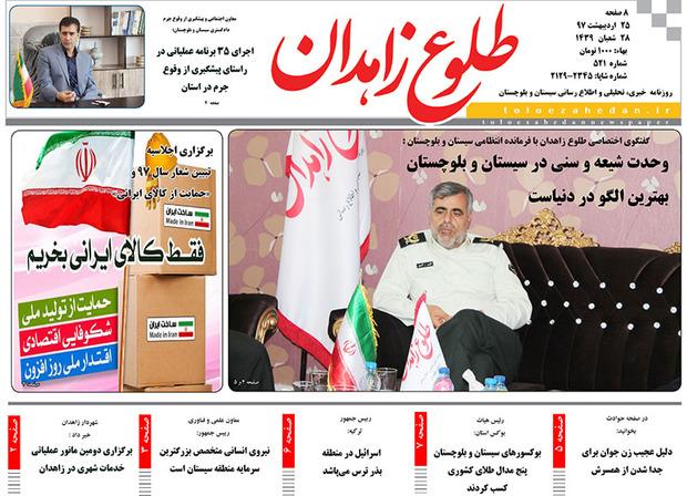 گفتگوی اختصاصی روزنامه طلوع زاهدان با فرمانده انتظامی استان