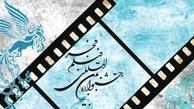 تشریح برنامه های علمی و آموزشی جشنواره جهانی فیلم فجر