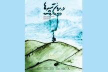 حضور اثر هنرمند گلستانی در جشنواره فیلم کن
