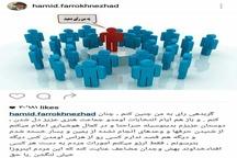 فرخنژاد پست سیاسی خود را پاک کرد